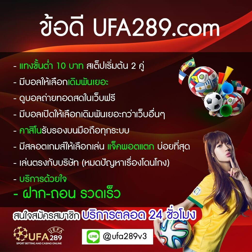 ข้อดี UFA289